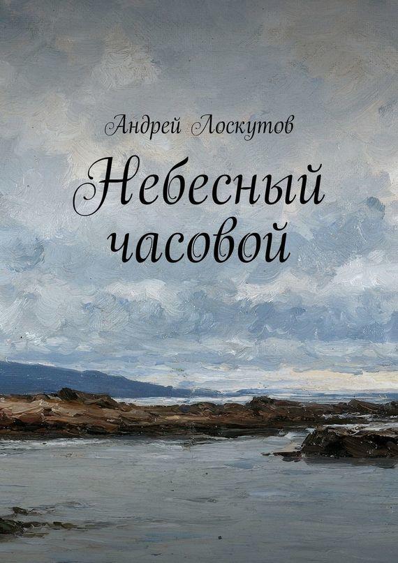 Андрей Лоскутов Небесный часовой прилив двойное свидание смертельный загар соседский парень уикенд в колледже игры со смертью