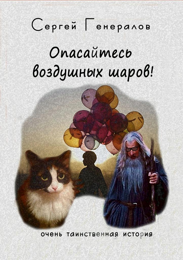 захватывающий сюжет в книге Сергей Генералов