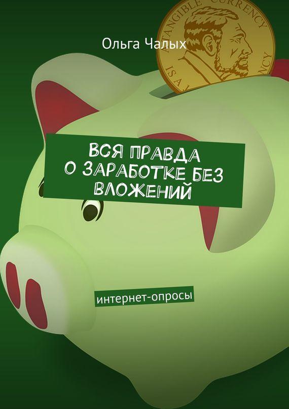 Вся правда о заработке без вложений. интернет-опросы ( Ольга (Хельга84) Чалых  )