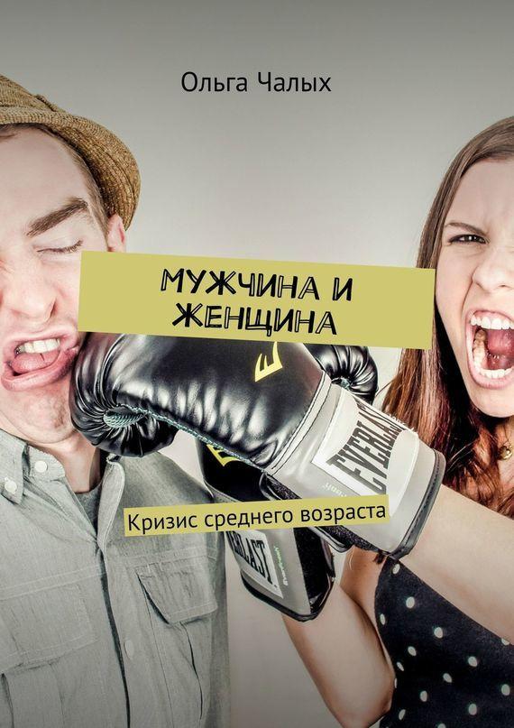 Ольга (Хельга84) Чалых Мужчина и женщина. Кризис среднего возраста татьяна алюшина счастье среднего возраста