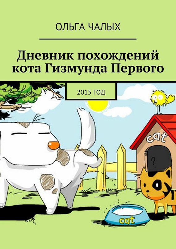 Дневник похождений кота Гизмунда Первого. 2015год