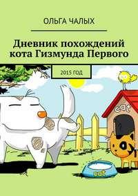 - Дневник похождений кота Гизмунда Первого. 2015год