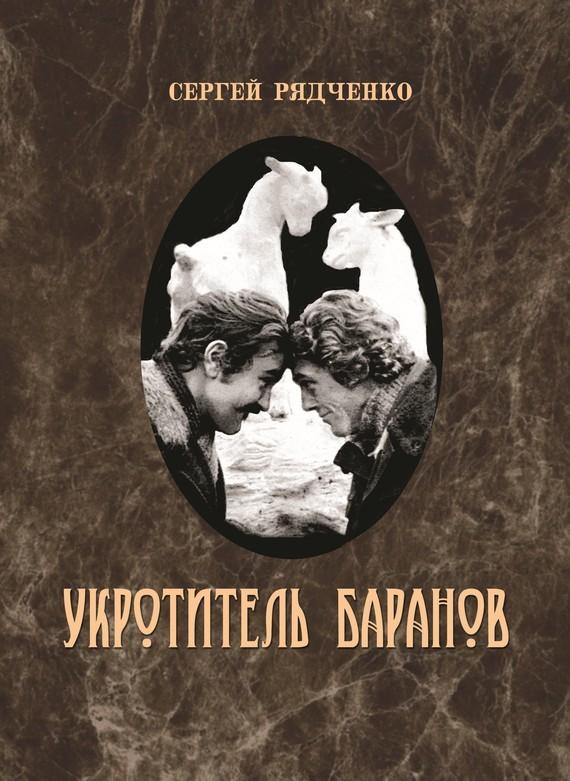 напряженная интрига в книге Сергей Рядченко