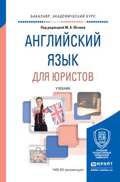 Светлана Викторовна Павлова Английский язык для юристов. Учебник для академического бакалавриата
