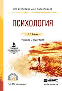 Белякова, Евгения Гелиевна  - Психология. Учебник и практикум для СПО