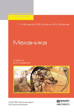 Владимир Владимирович Маланин Механика 2-е изд., испр. и доп. Учебник для вузов специальная теория относительности незаконченная дискуссия