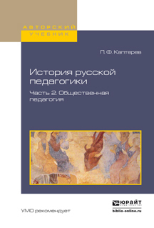 Петр Федорович Каптерев бесплатно