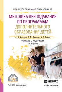Анна Львовна Пикина бесплатно