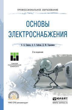 Основы электроснабжения 2-е изд., испр. и доп. Учебное пособие для СПО развивается взволнованно и трагически