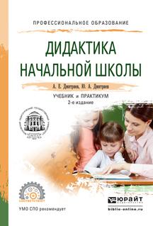 Александр Егорович Дмитриев бесплатно