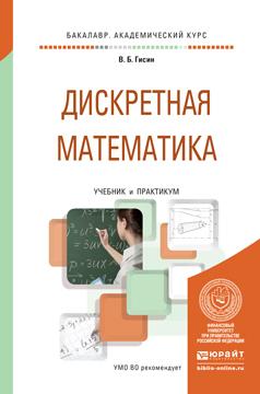 с к ландо введение в дискретную математику Владимир Борисович Гисин Дискретная математика. Учебник и практикум для академического бакалавриата