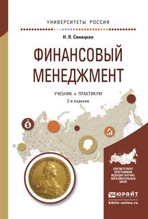 Наталья Яковлевна Синицкая бесплатно