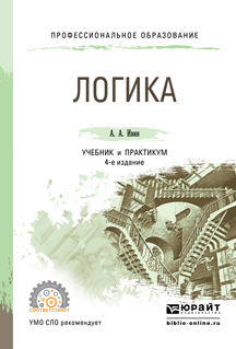 А. А. Ивин Логика 4-е изд., испр. и доп. Учебник и практикум для СПО логические игрушки