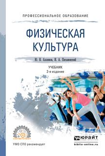 Скачать Физическая культура 2-е изд. Учебник для СПО бесплатно Юрий Николаевич Аллянов