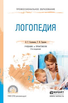 Галина Николаевна Градова