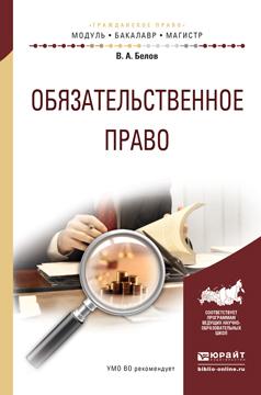 Обязательственное право. Учебное пособие для бакалавриата и магистратуры