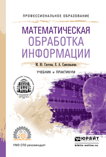 Евгения Александровна Самохвалова Математическая обработка информации. Учебник и практикум для СПО цена