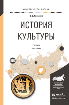 Валерий Васильевич Касьянов История культуры 3-е изд., испр. и доп. Учебник для академического бакалавриата виниловые обои as creation versace 3 34904 4