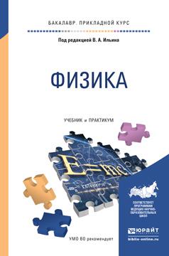 Вадим Алексеевич Ильин Физика. Учебник и практикум для прикладного бакалавриата цены онлайн