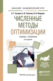 Скачать Численные методы оптимизации 3-е изд., испр. и доп. Учебник и практикум для академического бакалавриата быстро
