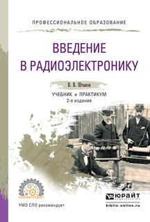 Виталий Васильевич Штыков Введение в радиоэлектронику 2-е изд., испр. и доп. Учебник и практикум для СПО