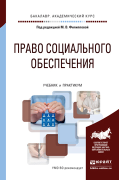 Марина Юрьевна Федорова Право социального обеспечения. Учебник и практикум для академического бакалавриата
