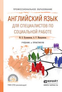 купить Юлия Кузьменкова Английский язык для специалистов по социальной работе. Учебник и практикум для СПО недорого