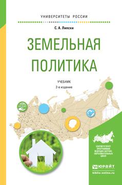 Станислав Липски Земельная политика 2-е изд., испр. и доп. Учебник для академического бакалавриата