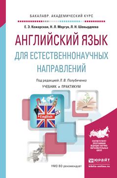 Елена Эдуардовна Кожарская Английский язык для естественнонаучных направлений. Учебник и практикум для академического бакалавриата, цена и фото