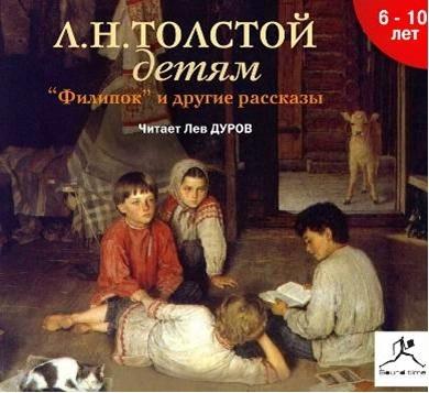Лев Толстой Толстой детям толстой лев николаевич кавказский пленник