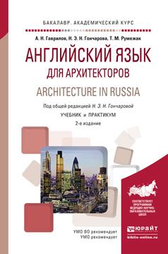Английский язык для строителей 2-е изд., испр. и доп. Учебник и практикум для прикладного бакалавриата