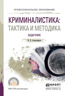 Обложка Избранные работы по проблемам криминалистики и уголовного процесса (сборник)