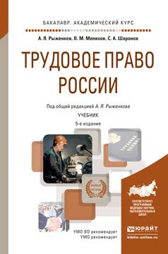 Анатолий Яковлевич Рыженков бесплатно