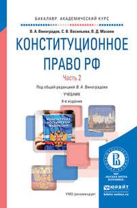 - Конституционное право РФ в 2 ч. Часть 2 4-е изд., пер. и доп. Учебник для академического бакалавриата