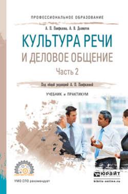 Книга Культура речи и деловое общение в 2 ч. Часть 2. Учебник и практикум для СПО