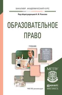 Матвеев, Виталий Юрьевич  - Образовательное право. Учебник для академического бакалавриата