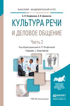 Читать онлайн Культура речи и деловое общение в 2 ч. Часть 2. Учебник и практикум для СПО