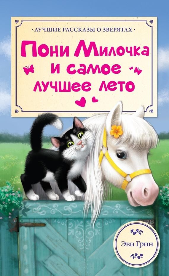 Эви Грин Пони Милочка и самое лучшее лето