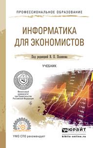 Василий Петрович Косарев Информатика для экономистов. Учебник для СПО