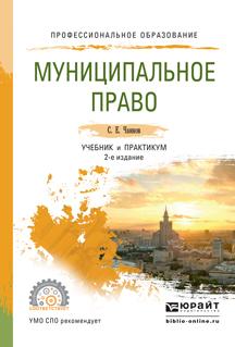 Сергей Евгеньевич Чаннов бесплатно