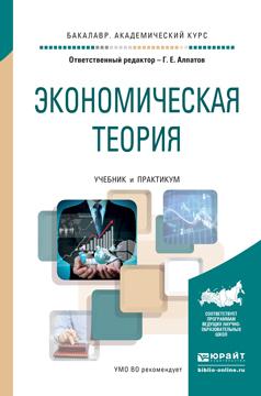 купить Геннадий Евгеньевич Алпатов Экономическая теория. Учебник и практикум для академического бакалавриата недорого