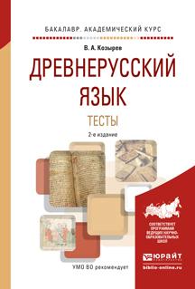 занимательное описание в книге Владимир Алексеевич Козырев