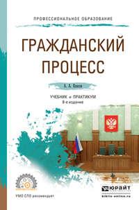 - Гражданский процесс 8-е изд., пер. и доп. Учебник и практикум для СПО