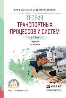 Андрей Эдливич Горев Теория транспортных процессов и систем 2-е изд., испр. и доп. Учебник для СПО цена