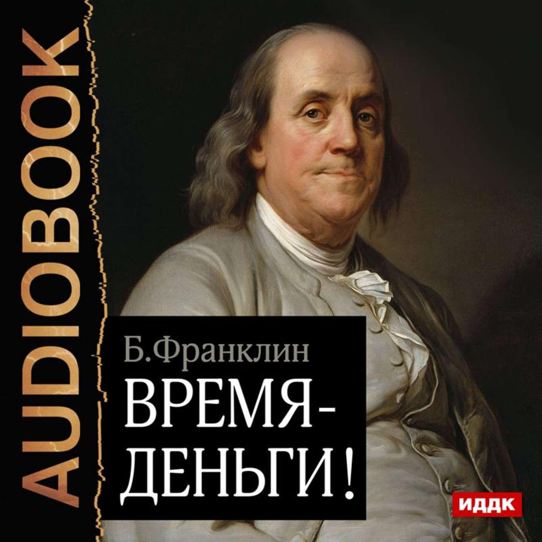Скачать книгу писатели свободы