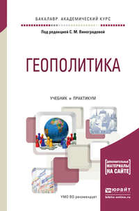 Шалденкова, Татьяна Юрьевна  - Геополитика. Учебник и практикум для академического бакалавриата
