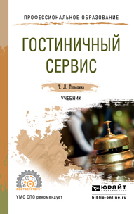 Татьяна Леопольдовна Тимохина