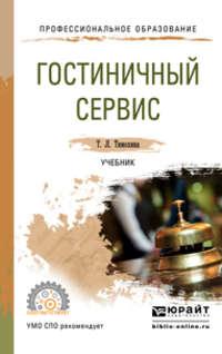 Тимохина, Татьяна Леопольдовна  - Гостиничный сервис. Учебник для СПО