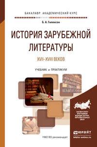 Основные направления русской литературы xviii века