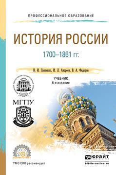 яркий рассказ в книге Н. И. Павленко